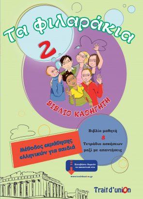 tafilarakia2_kathigiti