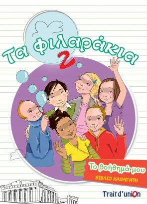 tafilarakia2_voithima_kathigiti